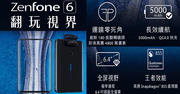 ZenFone6智慧手機256G