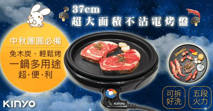KINYO萬用BBQ無敵電烤盤