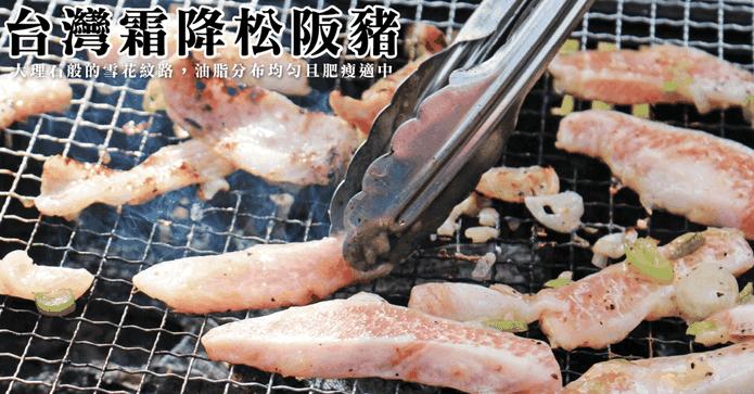 台灣霜降松阪豬