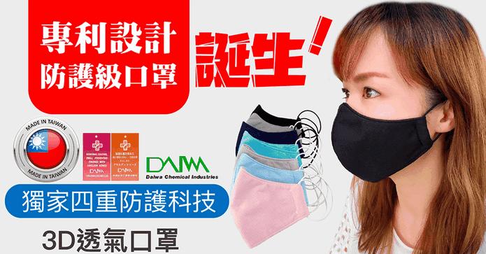 防潑水抗菌口罩保護套