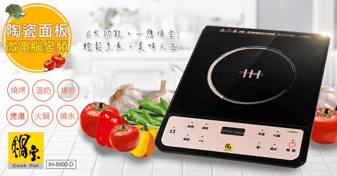 鍋寶二代微電腦電磁爐