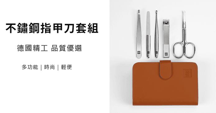 小米有品不鏽鋼指甲刀組