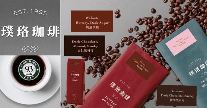 璞珞珈琲綜合咖啡豆