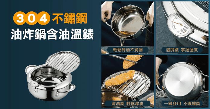 304不鏽鋼瀝油控溫鍋
