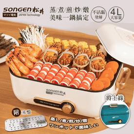 松井多功能煎煮料理鍋