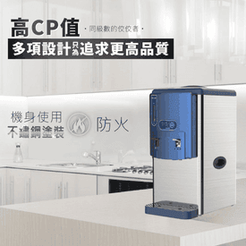 元山溫熱不鏽鋼開飲機