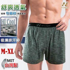 台灣製舒適竹節紗男內褲