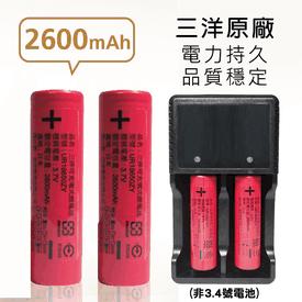 日本三洋鋰電池/充電器