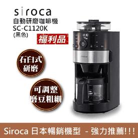 石臼式全自動研磨咖啡機