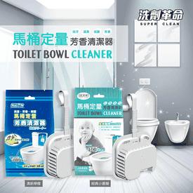 洗劑革命馬桶定量清潔器
