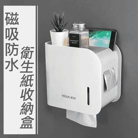 磁吸兩用雙層衛生紙盒