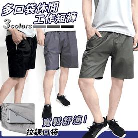 寬鬆多口袋休閒工作短褲