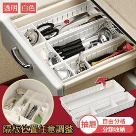 日式萬用分類隔板收納盒