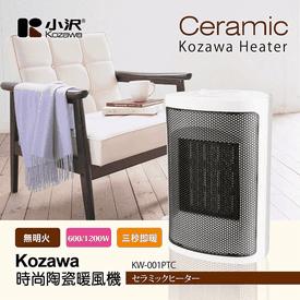 Kozawa時尚陶瓷電暖器
