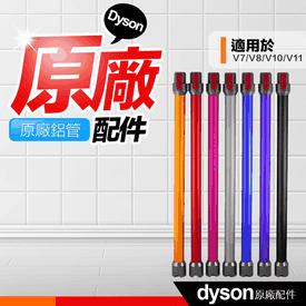 Dyson戴森原廠專用長管
