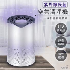紫外線殺菌空氣清淨機