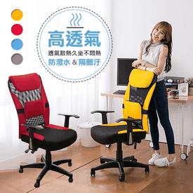 台灣防潑水辦公椅電腦椅