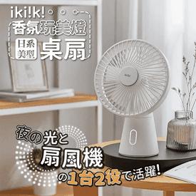 伊崎家電香氛玩美燈桌扇