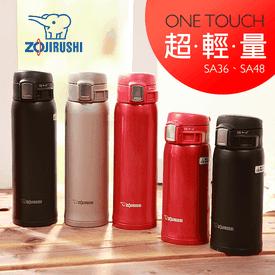 日本熱銷象印輕量保溫瓶