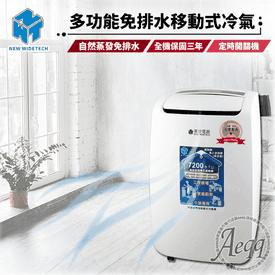 多功能免排水移動式冷氣
