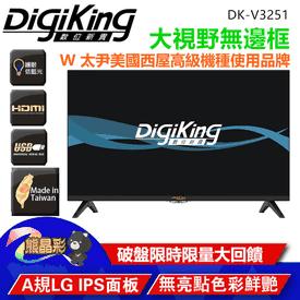 DigiKing32吋液晶電視