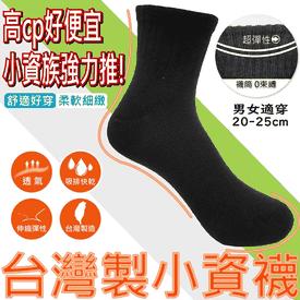 台灣製船型短筒小資襪