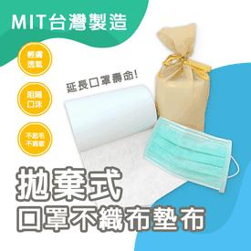 MIT超透氣不織布口罩墊