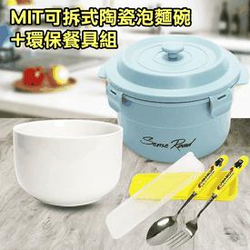 MIT泡麵碗環保餐具組