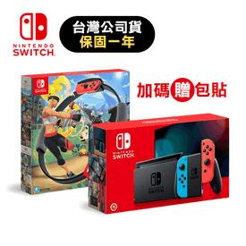 Switch主機健身環遊戲組