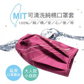 MIT可清洗純棉口罩套