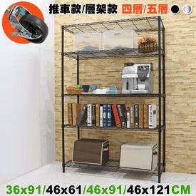 台灣超耐重鐵力士置物架