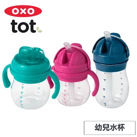 OXO 寶寶兒童學習水杯
