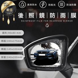 汽車安全後照鏡防雨膜
