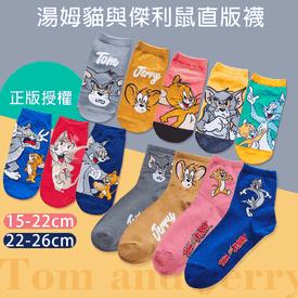 湯姆貓與傑利鼠兒童襪