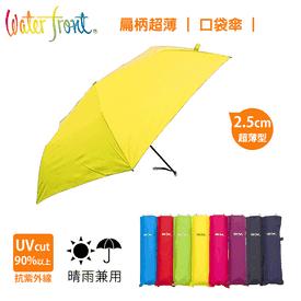 日本扁柄超薄晴雨傘