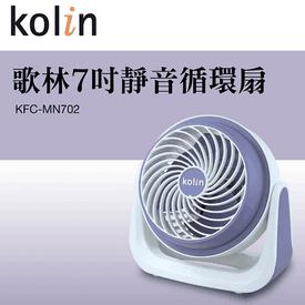 7吋MINI靜音空氣循環扇