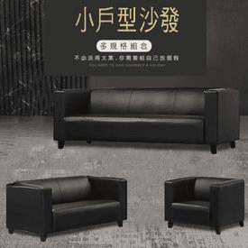 台灣製耐用經典皮革沙發