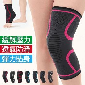 運動防護護膝腳踝護具
