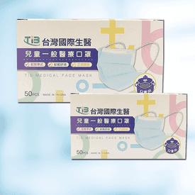 台灣製兒童醫療級口罩