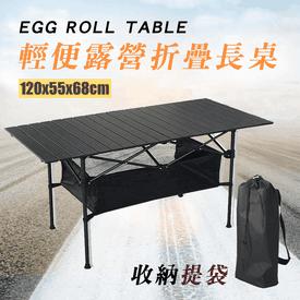 輕便鋁合金露營摺疊長桌