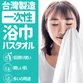 MIT柔軟一次性吸水浴巾