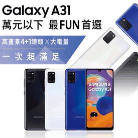 SAMSUNG Galaxy A31手機