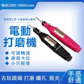 微型調速電動打磨機