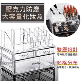 透明壓克力化妝品收納盒