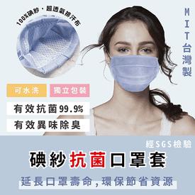 MIT專利碘紗抗菌口罩套