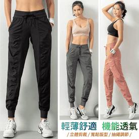輕薄透氣寬鬆機能休閒褲
