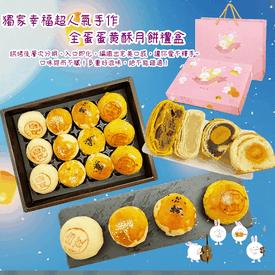 人氣手作蛋黃酥月餅禮盒
