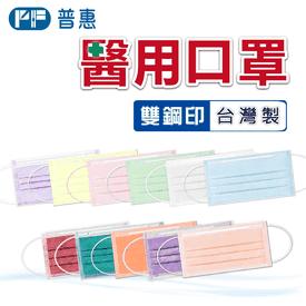 普惠醫工雙鋼印醫用口罩