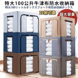 100L超大雙開收納箱
