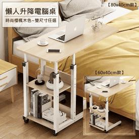懶人升降電腦桌床邊桌